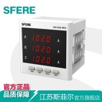 江苏斯菲尔(SFERE) 三相电流安培表 带4-20mA模拟量输出 PA194I-9K4  AC5A