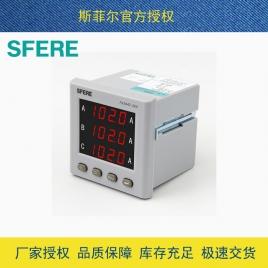 江苏斯菲尔(SFERE) 三相交流电流表 带RS485通讯 PA194I-3K4  AC5A