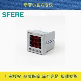 江苏斯菲尔 PZ194U-AX4 交流三相电压表数显式电子仪表